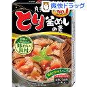 丸美屋 とり釜めしの素(134g)[調味料 つゆ スープ]