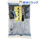 光黒大豆(250g)