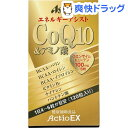 ★税抜3000円以上で送料無料★アクティオ CoQ10&アミノ酸 120粒