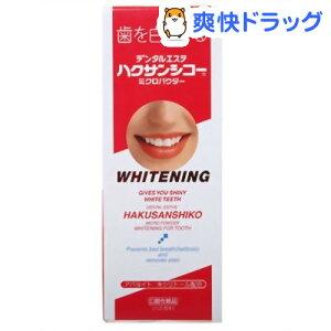 ハクサンシコー パウダー 歯ブラシ マニキュア 歯磨き粉