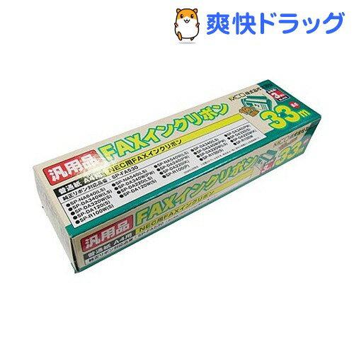 ミヨシ NEC SP-FA530対応 汎用インクリボン FXS533N-3(3本入)【送料…...:soukai:10379538