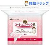 セレナ ローションパック綿(40枚入)【HLSDU】 /【セレナ】[コットン コスメ 化粧品]