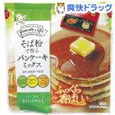 【訳あり】日穀製粉 そば粉で作るパンケーキミックス(200g)【日穀製粉】