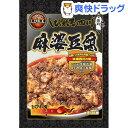 激辛 しびれる四川 麻婆豆腐(2〜3人前)