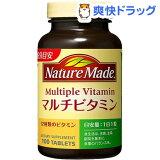 ネイチャーメイド マルチビタミン(100粒入)【HLSDU】 /【ネイチャーメイド(Nature Made)】[サプリ サプリメント マルチビタミン]