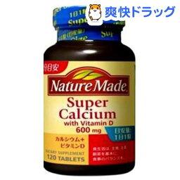 ネイチャーメイド スーパーカルシウム 600mg(120粒)【ネイチャーメイド(Nature Made)】[サプリ サプリメント]