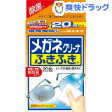 メガネクリーナふきふき(20包)