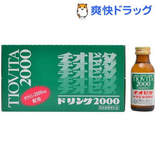 チオビタドリンク2000(100mL*10本入)[栄養ドリンク 滋養強壮 ダイエット食品]...:soukai:10074138
