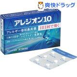 アレジオン10(12錠)