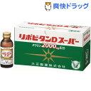 大正製薬 リポビタンDスーパー(100mL*10本入)【リポビタン】[リポビタンd 栄養ドリンク 滋養強壮]【送料無料】