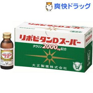 大正製薬 リポビタン スーパー ドリンク