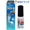 【第(2)類医薬品】ラミシールAT 液(10g)【ラミシール】