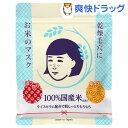 毛穴撫子 お米のマスク(10枚...