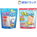 やわらか冷却アイス 幼児・小児用 わきアイス+ももアイス セット(1セット)