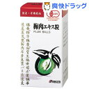 ウメケン 有機梅肉エキス 粒(90g)【ウメケン】