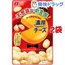 【訳あり】なとり 濃厚チーズ(50g*2袋セット)