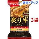 アマノフーズ Theうまみ 炙り牛スープ(1食入*3袋セット)【アマノフーズ】