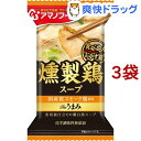 アマノフーズ Theうまみ 燻製鶏スープ(1食入*3袋セット)【アマノフーズ】