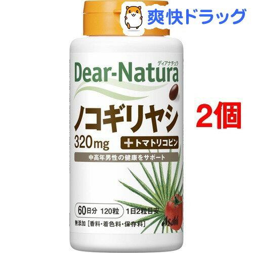 ディアナチュラノコギリヤシ60日分(120粒2コセット)Dear-Natura(ディアナチュラ)送料