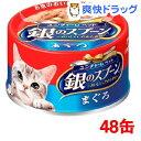 銀のスプーン 缶 まぐろ(70g*48コセット)【銀のスプーン】【送料無料】