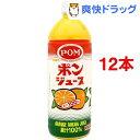ポンジュース(1L*12本セット)【POM(ポン)】【送料無料】