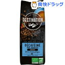 デスティネーション オーガニックコーヒー デカフェ 粉(250g)【デスティネーション】