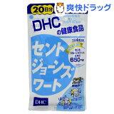 DHC セントジョーンズワート 20日分(80粒)【HLSDU】 /【DHC】[サプリ サプリメント]