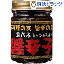 【訳あり】【週末限定セール★12/7 13:00迄!】醤辛子 110g(110g)