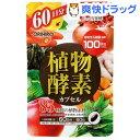 オリヒロ 植物酵素カプセル(60粒)【オリヒロ(サプリメント...