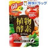 オリヒロ 植物酵素カプセル(60粒)【HLSDU】 /【オリヒロ(サプリメント)】[サプリ サプリメント]