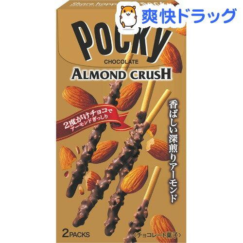 グリコ アーモンドクラッシュポッキー(2袋)【ポッキー】