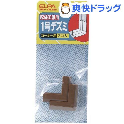 エルパ デズミ ブラウン 1号 MD-1H(BR)(2コ入)【エルパ(ELPA)】