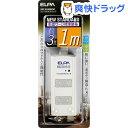 エルパ 耐雷 コード付タップ 3個口 1m 白 WBT-3010SBN(W)(1コ入)【エルパ(ELPA)】