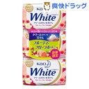 【在庫限り】花王ホワイト フルーティ・フローラルの香り バスサイズ(130g*3コ入)【花王ホワイト】
