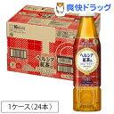 【訳あり】【賞味期限間近】ヘルシア 紅茶(350mL*24本入)【ヘルシア】【送料無料】