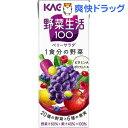 野菜生活100 ベリーサラダ(200mL*24本入)【野菜生...