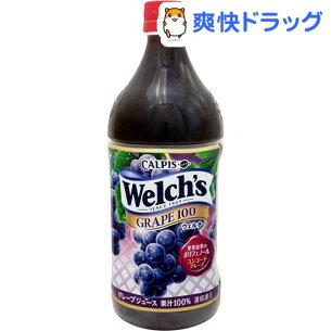 ウェルチ グレープ ジュース