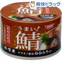 SSK うまい!鯖 味噌煮(150g)