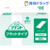 アテント フラットタイプ 業務用(30枚入)大王製紙【HLSDU】 /【アテント】[介護用オムツ]