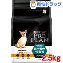 プロプラン 超小型犬・小型犬 成犬用(2.5kg)【プロプラン(ProPlan)】【送料無料】