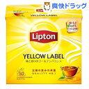 【自然のティーエッセンス配合】リプトン イエローラベル ティーバッグ(50包)【unili6ePT04】【リプトン(Lipton)】[紅茶]
