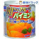 朝からフルーツ パイミン(190g)【朝からフルーツ】[缶詰]