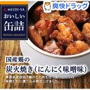 おいしい缶詰 国産鶏の炭火焼き にんにく味噌味(70g)【おいしい缶詰】
