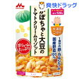 【訳あり】大満足ごはん かぼちゃと大豆のトマトクリームリゾット G12(120g)【大満足ごはん】[ベビー用品]