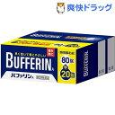 【第(2)類医薬品】【在庫限り】バファリンA(80+20錠)【バファリン】