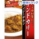 中村屋 インドカリー スパイシーチキン(200g)[レトルト食品]