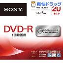 ソニー 録画用DVD-R CPRM対応 シルバーレーベル 20DMR12MLDS / SONY(ソニー)★税抜1900円以上で送料無料★