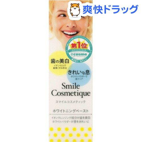 スマイルコスメティック ホワイトニングペースト(85mL)【スマイルコスメティック】[ホワイトニング 歯磨き粉 口臭予防]
