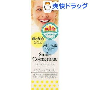 スマイルコスメティック ホワイトニングペースト ホワイトニング 歯磨き粉