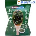ネイチャーフューチャー わかめスープ フリーズドライ(6.8g)